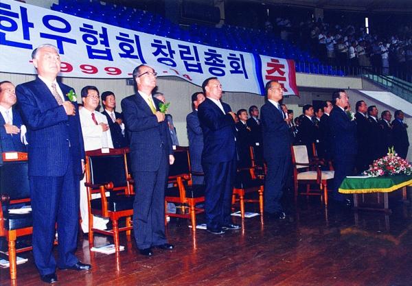1999년 한우협회 창립총회 모습(사진제공=전국한우협회).
